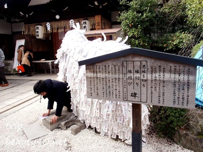 うら 京都 縁切り神社 (11)