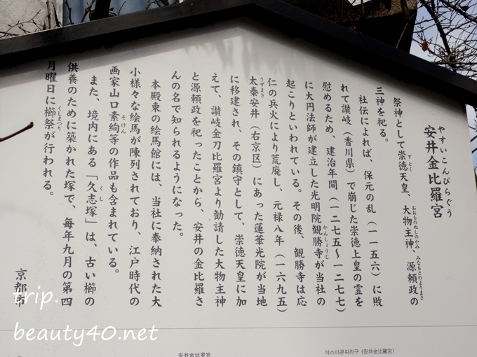 京都 縁切り神社 (2)