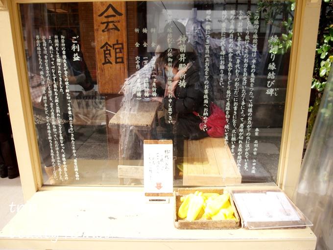 お札 京都 縁切り神社 (6)
