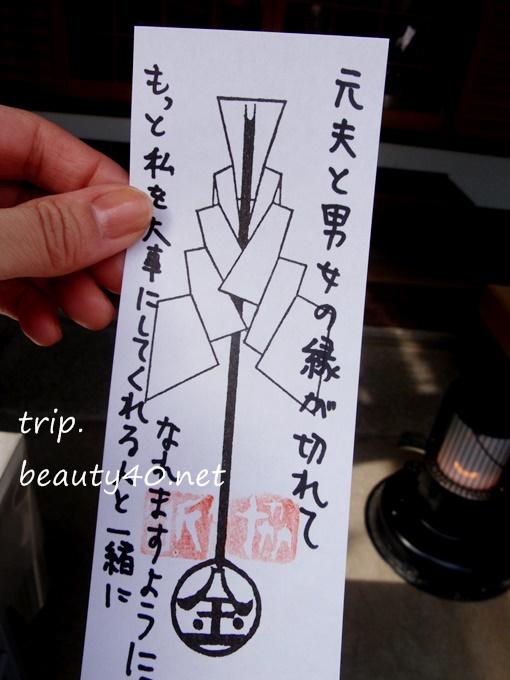 男女の縁をきる 京都 縁切り神社 (5)