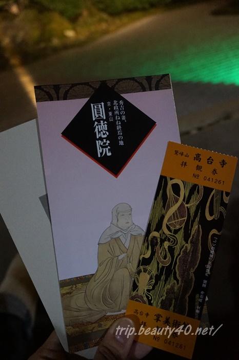 京都 圓徳院ライトアップ (10)2