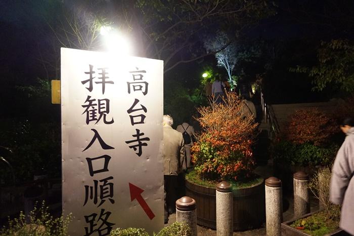 高台寺ライトアップ 京都紅葉 (3)2